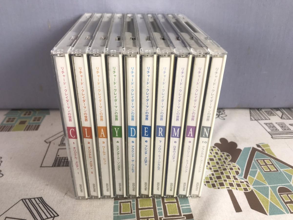 「リチャード・クレイダーマン CD10枚セットを買い取りいたしました」の写真